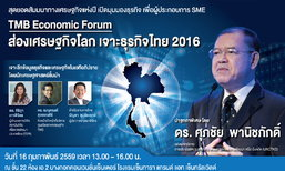 TMB Economic Forum ส่องเศรษฐกิจโลก เจาะธุรกิจไทย 2016