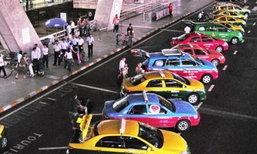 สุวรรณภูมิสั่งลงโทษแท็กซี่เรียกเก็บค่าธรรมเนียมออกจากสนามบินเกินจริง