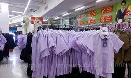 ห้างขายชุดน.ร.คึก!อัดโปรโมชั่นยอดพุ่ง20-30%