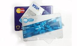 ตรวจสอบด่วน เปลี่ยนบัตรเอทีเอ็มเป็น บัตรชิป ต้องเสียค่าทำหรือไม่..?