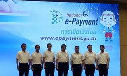 คณะกรรมการe-Paymentเปิดตัวเว็บไซต์