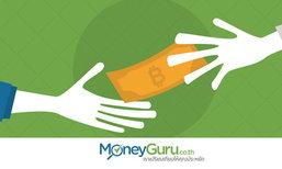 ปัญหาโลกแตก ญาติ ยืมเงิน ให้ยืมดีไหม ?