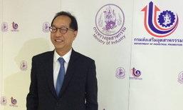 กสอ.เผยเทคโนโลยีอุปสรรคSMEsไทย