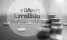 9 นิสัยแย่ๆในการ ใช้เงิน ที่คนทำบ่อยมากที่สุด