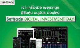 เซ็ทเทรด จับมือ 25 บล. จัดงาน Settrade Digital Investment Day 27 ส.ค. นี้