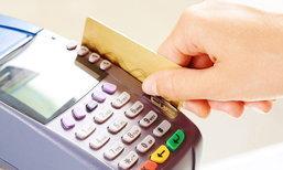 ศาลยกฟ้องคดีบัตรเครดิต เหตุเอาเปรียบผู้บริโภค
