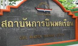 การบินพลเรือนเร่งพัฒนารองรับมาตรฐานICAO