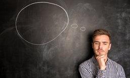 ทำไมทัศนคติถึงสำคัญกว่าความฉลาด