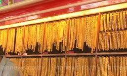 ราคาทองคงที่ทองรูปพรรณขาย21,550บ.