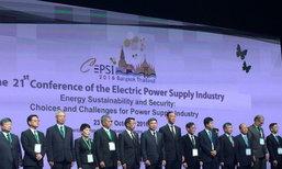 กฟผ.ร่วมAESIEAPประชุมอุตสาหกรรมไฟฟ้า