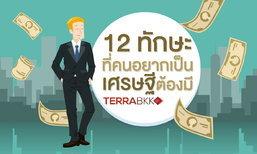 12 ทักษะที่คนอยากเป็นเศรษฐีต้องมี