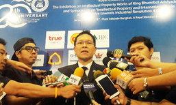 ธปท.ลุยขับเคลื่อนการเงินไทยหลังทรัมป์รับตำแหน่ง