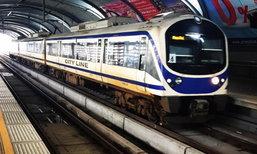 แอร์พอร์ตเรลลิงก์แลกเปลี่ยนความรู้รถไฟฟ้าญี่ปุ่น