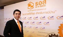 ธอส.ประกาศแผนปี60นำองค์กรสู่Digital Banking