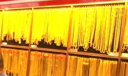 ราคาทองเปิดตลาดวันนี้คงที่