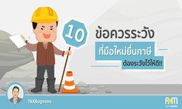 10 ข้อที่มือใหม่ยื่นภาษีต้องระวังไว้ให้ดี!!