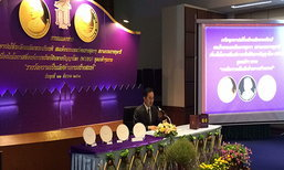 ธนารักษ์เปิดจองเหรียญกษาปณ์ที่ระลึก WIPO