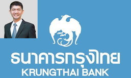 กรุงไทยให้ทุนเรียนต่อปริญญาโทต่างประเทศ 10 ทุน