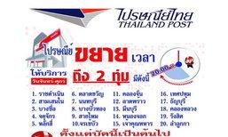 ไปรษณีย์ไทยขยายเวลาให้บริการถึง 2 ทุ่ม