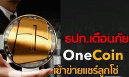 ธปท.เตือนภัย Onecoin เข้าข่ายแชร์ลูกโซ่