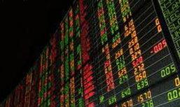 ตลาดหุ้นไทยเช้านี้แกว่งไซด์เวย์