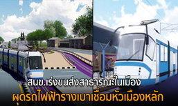 สนข.เร่งขนส่งสาธารณะในเมือง ผุดรถไฟฟ้ารางเบาเชื่อมหัวเมืองหลัก