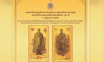 ธปท. จัดพิมพ์ธนบัตรที่ระลึกพระบาทสมเด็จพระเจ้าอยู่หัว ครองราช70ปี