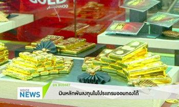 เงินหลักพัน ลงทุนในโปรแกรมออมทองได้