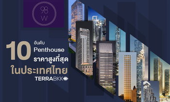 10 อันดับ Penthouse ราคาสูงที่สุดในประเทศไทย