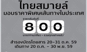 ไทยสมายล์เริ่มต้นบิน800บาทถึง30พ.ย.59