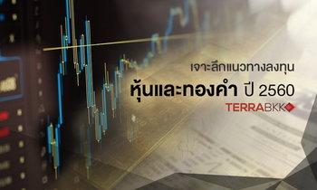 เจาะลึก แนวทางลงทุน หุ้นและทองคำ ปี 2560