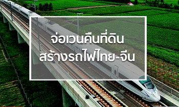 คมนาคมจ่อเวนคืนที่ดิน สร้างรถไฟไทย-จีน