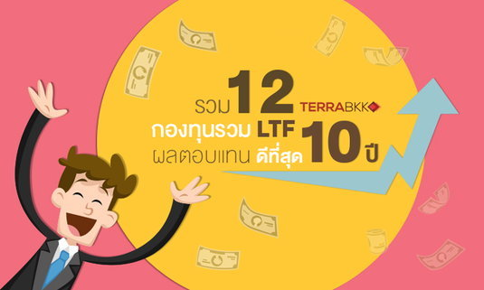 รวม 12 กองทุนรวม LTF ผลตอบแทนดีที่สุด 10 ปี