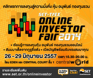 SET TFEX Online Investor Fair 2014
