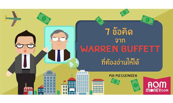 7 ข้อคิดจาก Warren Buffett ที่คุณต้องอ่านให้ได้