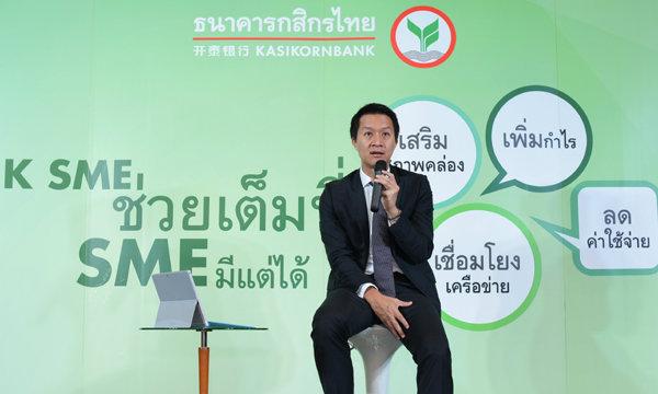 กสิกรไทยหนุนรัฐเตรียม 60,000 ล้านช่วยเอสเอ็มอี