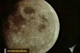 นักวิทยาศาสตร์สหรัฐฯ พบดวงจันทร์หดเล็กลง