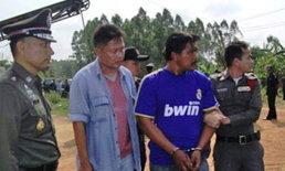 ตำรวจแปดริ้วคุมตัวผู้ต้องหาทำแผนฆ่ารัดคอฝังดิน