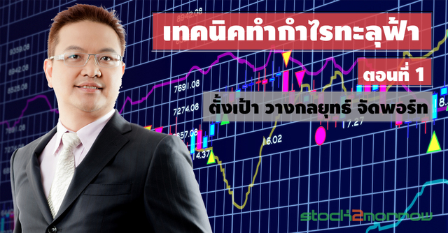 Advanced Strategic Trading: เทคนิคทำกำไรทะลุฟ้า ตอน 1/4