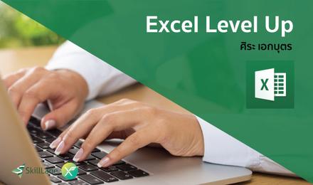 Excel Level Up ยกระดับทักษะคุณ ทุ่นเวลาการทำงาน