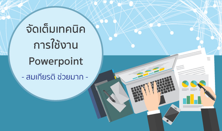 จัดเต็ม! เทคนิคการใช้งาน PowerPoint
