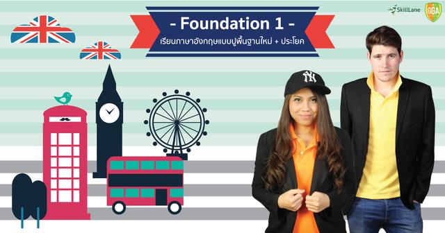 Foundation 1 เรียนภาษาอังกฤษแบบปูพื้นฐานใหม่