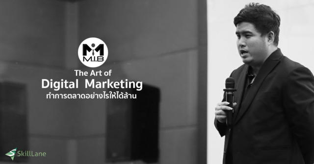 Marketing in Black: ทำการตลาดออนไลน์ยังไงให้ได้ล้าน