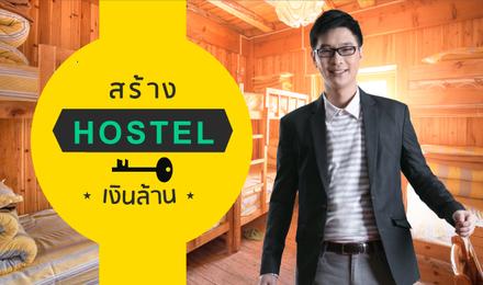 สร้าง Hostel เงินล้าน