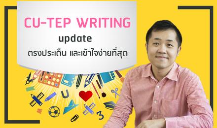 CU-TEP WRITING อัพเดท ตรงประเด็น และเข้าใจง่ายที่สุด