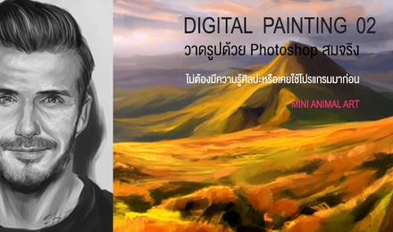 Digital Painting 2: วาดรูปด้วย Photoshop ให้สมจริง