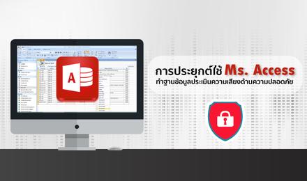 ใช้ MS Access ประเมินความเสี่ยงด้านความปลอดภัย