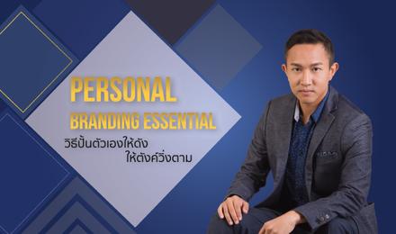 Personal Branding Essential - วิธีปั้นตัวเองให้ดัง ให้ตังค์วิ่งตาม