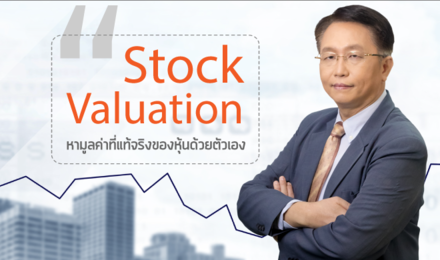 Stock Valuation หามูลค่าที่แท้จริงของหุ้นด้วยตัวเอง