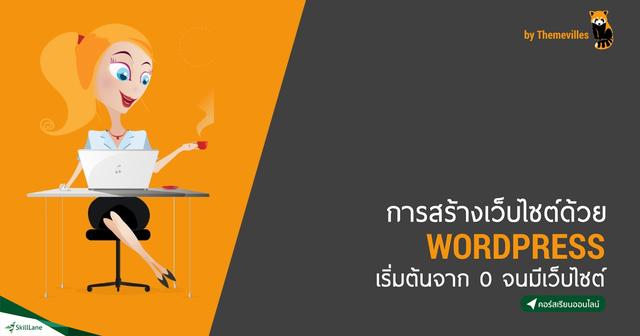 สร้างเว็บไซต์ด้วย Wordpress เริ่มต้นจาก 0 จนมีเว็บไซต์